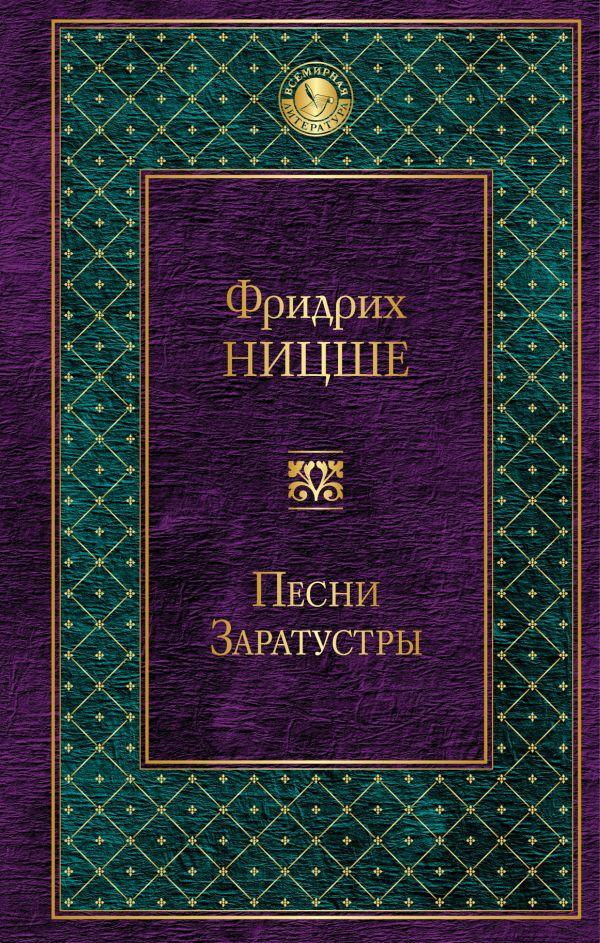Купить Песни Заратустры, Фридрих Ницше, 978-5-699-97044-5