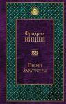 Книга Песни Заратустры