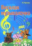 Книга Веселая музыкалочка