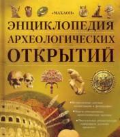 Книга Энциклопедия археологических открытий