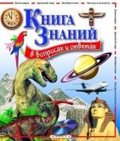 Книга Книга знаний в вопросах и ответах