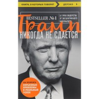 Книга Трамп никогда не сдается. 41 урок лидерства от эксцентричного миллиардера