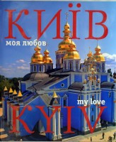 Книга Фотоальбом. Київ - моя любов / Kyiv. My Love
