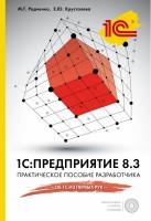 Книга 1С:Предприятие 8.3. Практическое пособие разработчика (+CD)