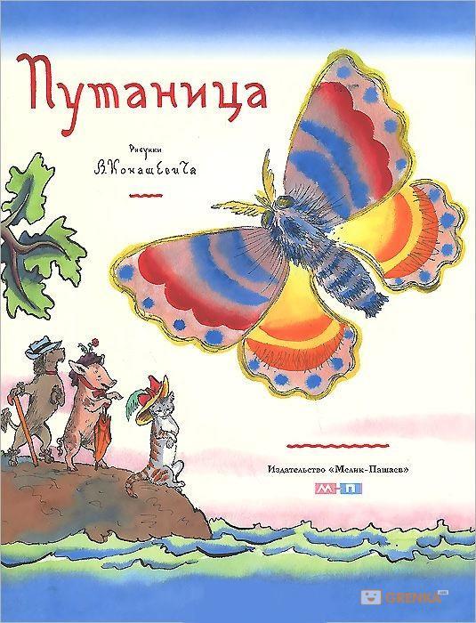Купить Путаница, Корней Чуковский, 978-5-00041-042-4