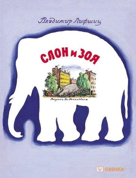 Купить Слон и Зоя, Владимир Лифшиц, 978-5-00041-133-9