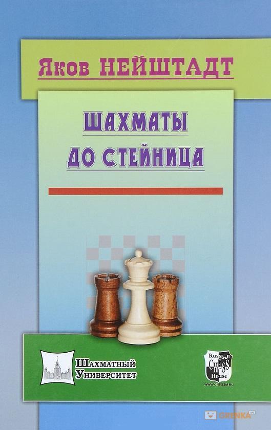Купить Шахматы до Стейница, Яков Нейштадт, 978-5-94693-444-2