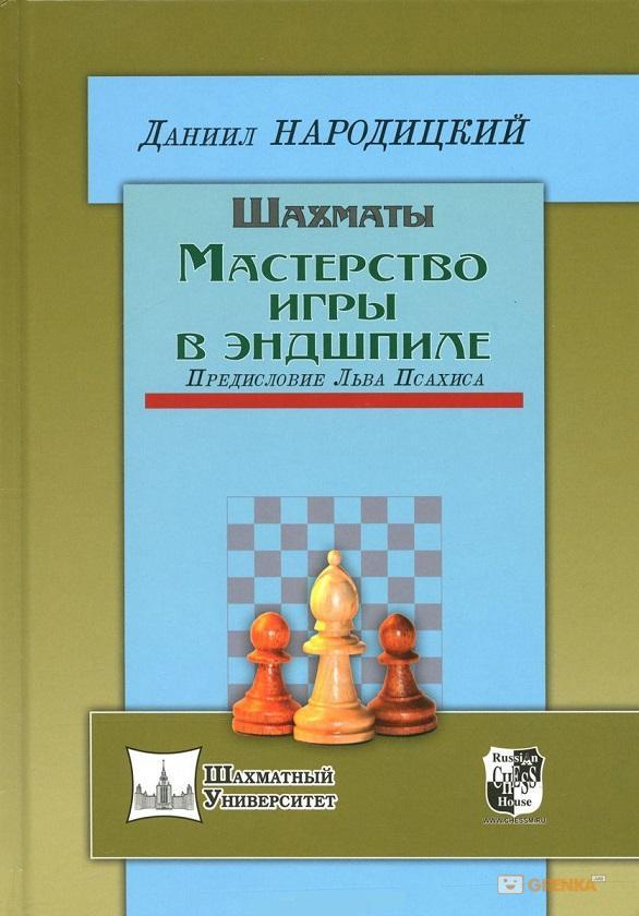 Купить Шахматы. Мастерство игры в эндшпиле, Даниил Народицкий, 978-5-94693-463-3