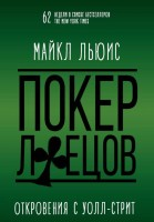Книга Покер лжецов