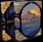 Книга Шантарам (супер-комплект из 2 книг)