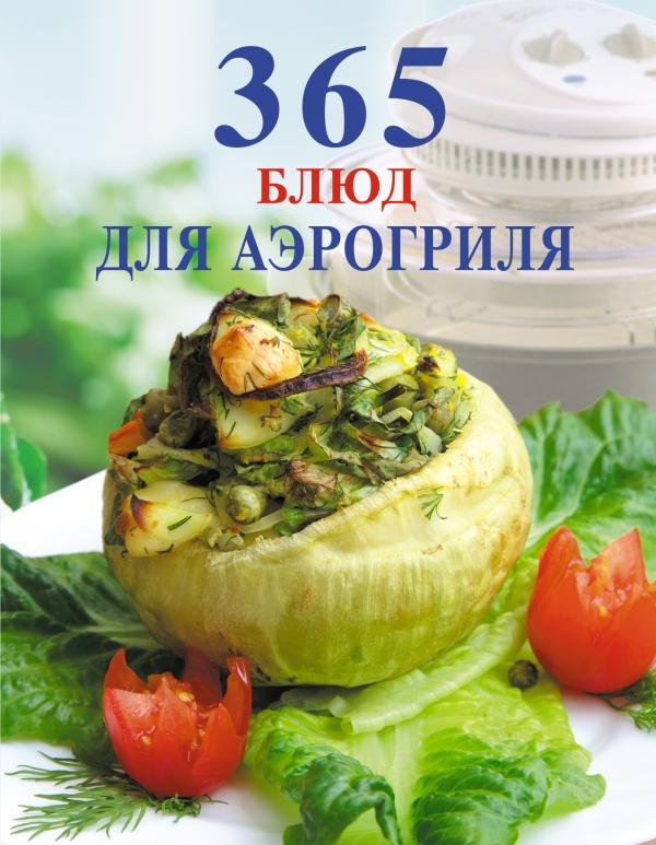 Блюда для простого аэрогриля рецепты