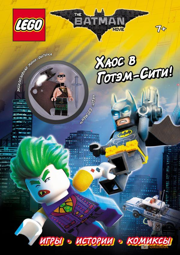 LEGO Batman Movie. Хаос в Готэм-Сити! (с мини-фигуркой)