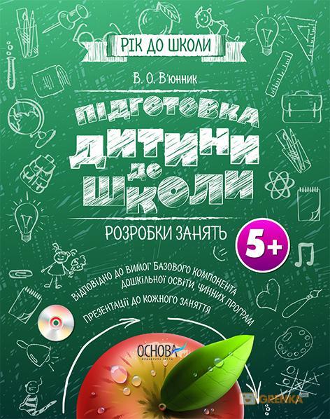 Купить Підготовка дитини до школи. Розробка занять 5+ (CD), Вікторія В'юнник, 978-617-00-2620-0
