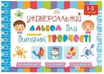 Універсальний альбом для дитячої творчості (1-3 р.) 1 ч.