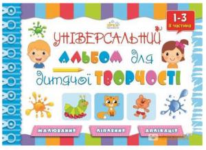 Універсальний альбом для дитячої творчості (1-3 р.) 2 ч.