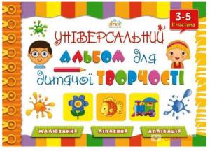 Універсальний альбом для дитячої творчості (3-5 р.) 2 ч.