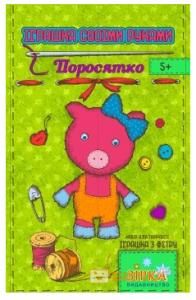 Іграшка з фетру 'Поросятко'