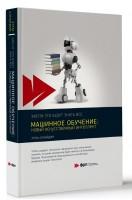 Книга Машинное обучение: новый искусственный интеллект