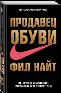 prodavets-obuvi-istoriya-kompanii-nike-rasskazannaya-ee-osnovatelem