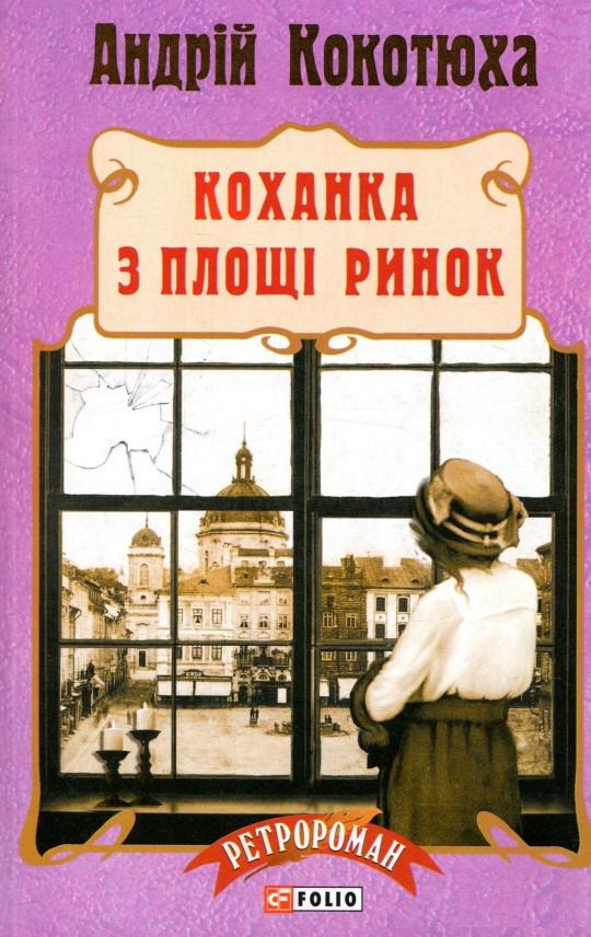 Купить Коханка з площі Ринок, Андрій Кокотюха, 978-966-03-7622-9