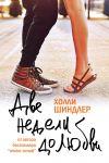 Книга Две недели до любви