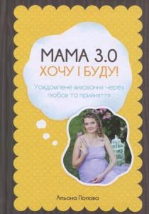 Книга Мама 3.0. Хочу і буду!