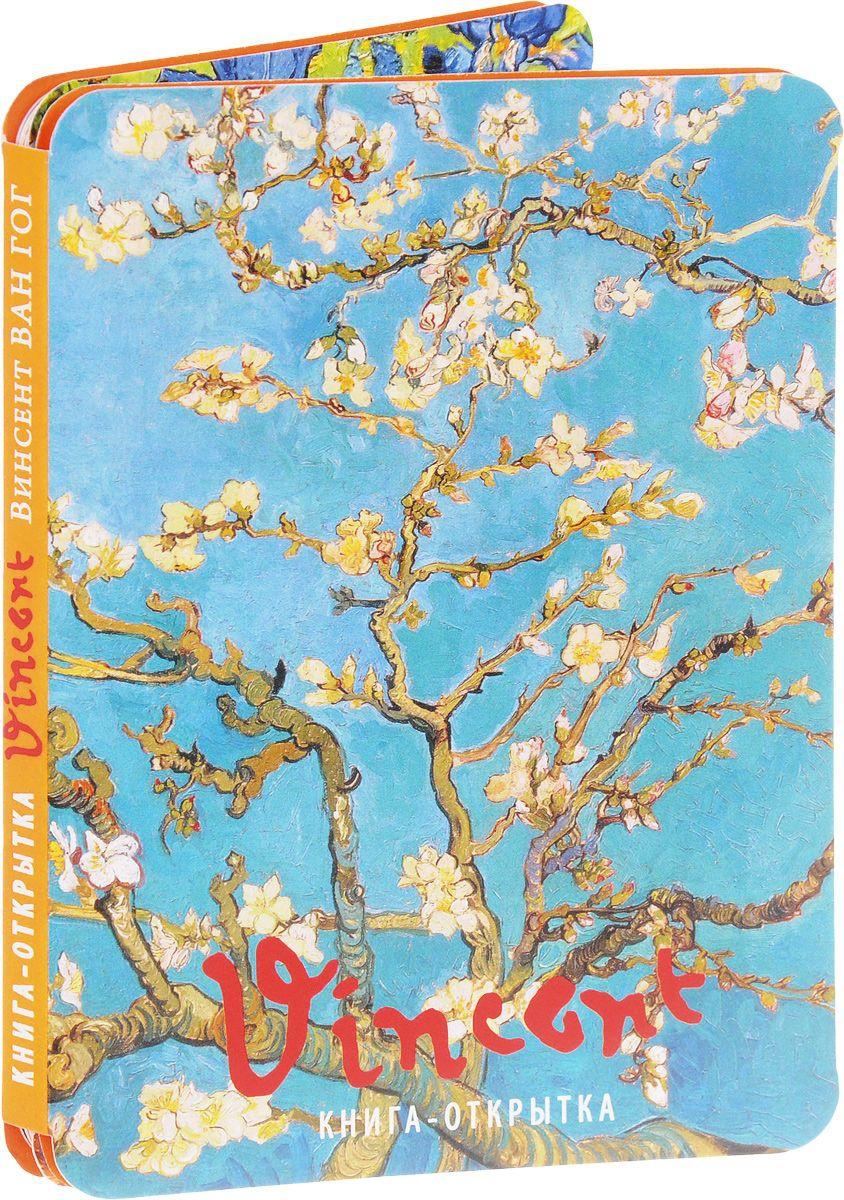 Купить Винсент Ван Гог. Книга-открытка, 978-5-699-93470-6