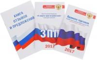 Книга Комплект из 3-х книг: Книга отзывов и предложений, Закон о защите прав потребителей, Правила торговли