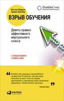 Книга Взрыв обучения. Девять правил эффективного виртуального класса