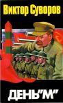 Книга День 'М': Когда началась Вторая мировая война?