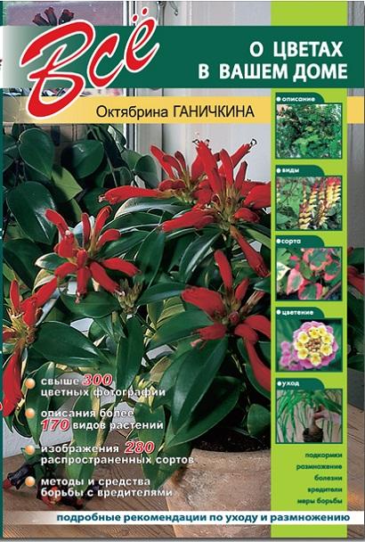 Все о цветах в вашем доме, Александр Ганичкин, 978-5-488-02010-8  - купить со скидкой