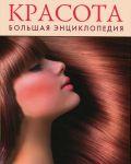 Книга Красота. Большая энциклопедия