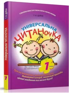 Універсальна читаночка для для любих дітей, які навчаються у 1 класі