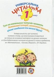фото страниц Універсальна читаночка для для любих дітей, які навчаються у 1 класі #2