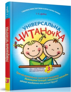 Універсальна читаночка для любих дітей, які навчаються у 3 класі
