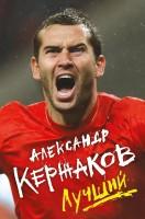 Книга Александр Кержаков. Лучший