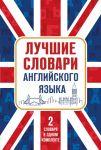 Книга Лучшие словари английского языка. Комплект из 2-х книг