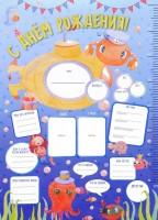 Книга Плакат 'С Днем Рождения' (в тубусе)