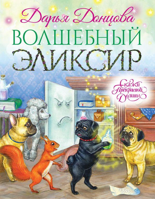 Купить Волшебный эликсир, Дарья Донцова, 978-5-699-91407-4