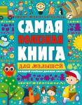 Книга Самая полезная книга для малышей