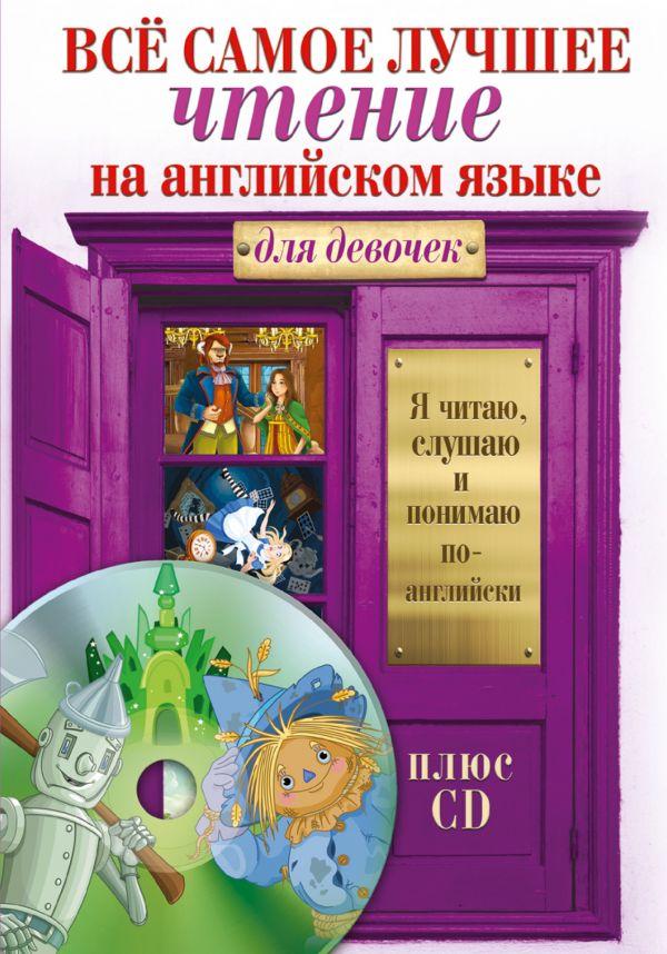 Всё самое лучшее чтение на английском языке для девочек (+CD)