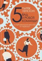 Книга П'ять вад у роботі команди. Історії реальних викликів та перемог