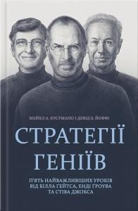 Книга Стратегії геніїв. П'ять найважливіших уроків від Білла Ґейтса, Енді Ґроува та Стіва Джобса