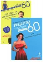 Книга Кто убил килограммы? Реальная история похудения