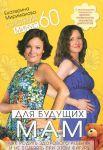 Книга Система минус 60 для будущих мам. Как родить здорового ребенка и не потерять при этом фигуру