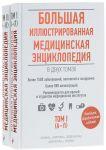 Книга Большая иллюстрированная медицинская энциклопедия в двух томах (комплект из 2 книг)