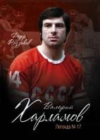 Книга Валерий Харламов. Легенда №17