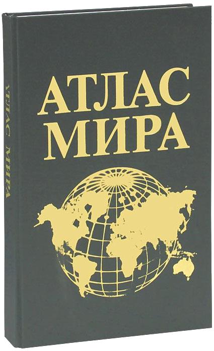 Купить Атлас мира (эксклюзивное подарочное издание), Т. Воробьева, 978-5-17-047018-1