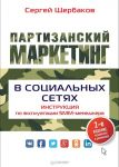Книга Партизанский маркетинг в социальных сетях. Инструкция по эксплуатации SMM-менеджера. 2-е издание