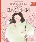 Книга Три жизни кота Васики